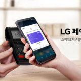 LG, Mobil Ödeme Sistemini Güney Kore Dışına Çıkarıyor