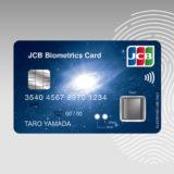JCB, Parmak izi Destekli Kredi Kartlarını Test Ediyor