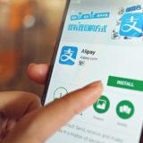 Alipay, Avrupa'da Ödeme Lisansı Almanın Peşinde