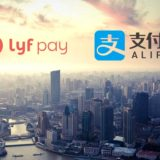 nexo standards Unveils Alipay and Lyf Pay as Members
